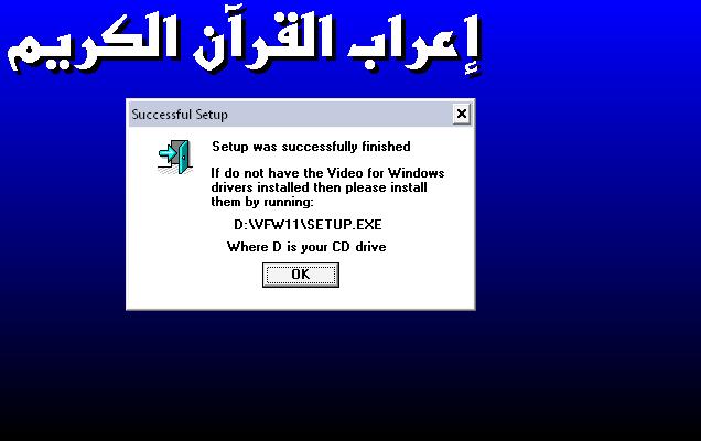 القرآن الرقمي وإعراب القرآن 11cgrvs