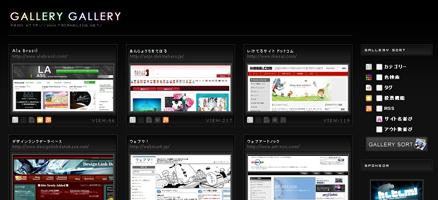 優れたサイトを紹介しているサイトを紹介しているサイト