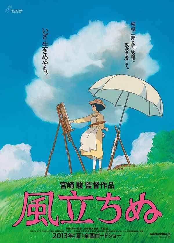 miyazaki nuovo film kappa edizioni romanzo libro