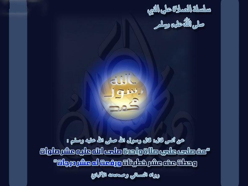 بطاقات الصلاة على النبي المختار صلى الله عليه وسلم( حملة نحبك يا رسولنا فأنت حبيبنا ) salah-3-naby009.jpg