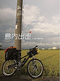 島內出走Ride around Taiwan Island