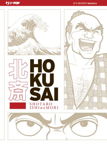 hokusai manga j-pop