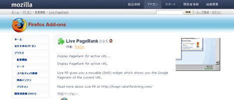 FireFoxの画面上にGoogleのPageRankを常駐させる拡張機能